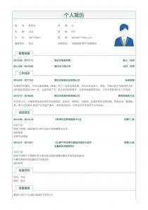 法务助理/律师/法律顾问简历模板