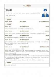 销售经理个人简历表格下载