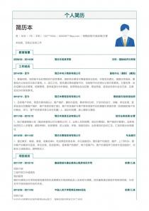 销售经理/行政经理/主管/办公室主任简历模板