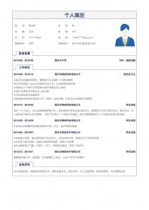 审计专员/助理/会计/财务助理/文员简历模板