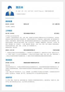 最新销售行政经理/主管word简历模板