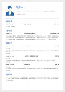 土木/土建/结构工程师空白word简历模板