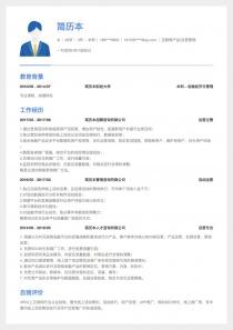 本科学历互联网产品/运营管理简历模板