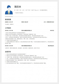 SEO搜索引擎优化找工作word简历模板