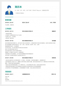 最新医院/医疗/护理免费简历模板下载word格式