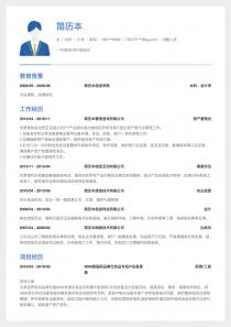 内勤人员电子版简历模板下载word格式