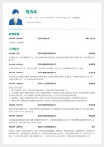 財務經理電子版求職簡歷模板