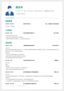 最新质量管理/测试工程师招聘word简历模板下载word格式