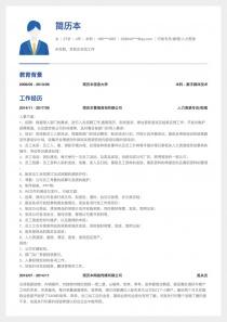 人力资源专员/助理简历模板表格
