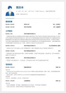金融/证券/期货/投资/银行/咨询/顾问简历模板