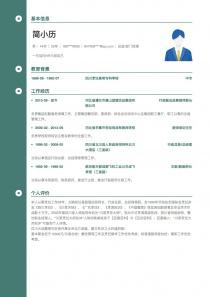 2017最新總監/部門經理簡歷模板下載