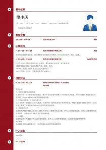 2017最新Web前端開發空白word簡歷模板樣本