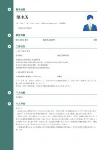 日語翻譯個人簡歷模板