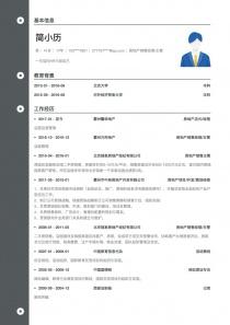 房地产销售经理/主管个人简历模板下载