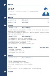 咨询/顾问/调研/数据分析电子版免费简历模板