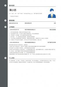 客户服务专员/助理免费简历模板下载