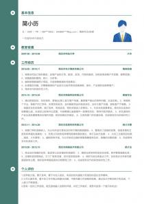 最新商务专员/助理完整求职简历模板下载