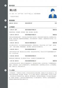 投资/理财服务招聘word简历模板