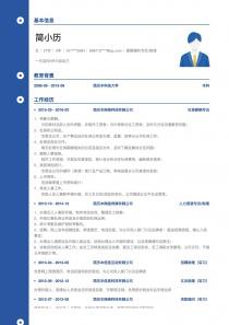 薪酬福利专员/助理电子版word简历模板