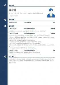 TaoBao/微信运营专员/主管personal简历模板downloadword格式