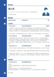 技术研发经理/主管免费简历模板