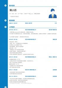 销售业务跟单电子版简历模板下载