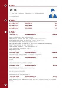 企業秘書/董事會秘書電子版簡歷模板下載word格式
