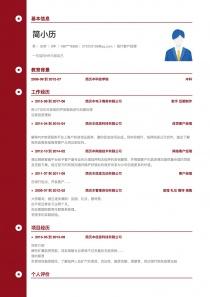 银行客户经理personal简历模板download