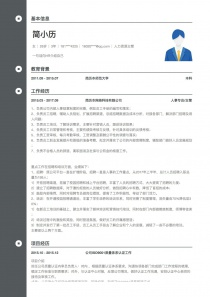 人力资源主管/HR招聘word简历模板