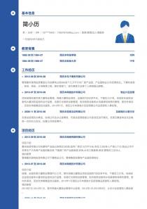 旅游/度假/出入境服务电子版简历模板下载