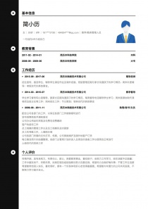 教學/教務管理人員電子版簡歷模板下載