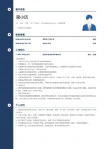 财务助理电子版简历模板下载