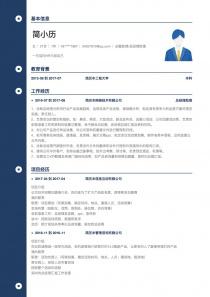 总裁助理/总经理助理找工作免费简历模板下载