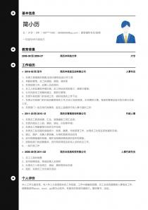 薪资福利专员/助理简历模板下载word格式