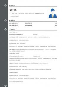 质量管理/验货员(QA/QC)简历模板下载