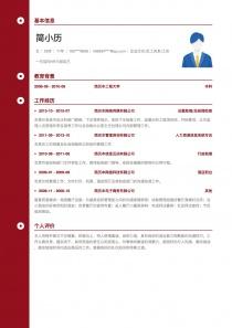 企業文化/員工關系/工會管理求職簡歷模板
