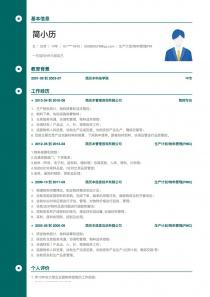 生产计划/物料管理(PMC)空白word简历模板