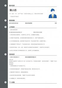 贸易/外贸专员/助理电子版word简历模板