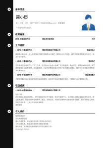 导演/编导完整简历模板下载