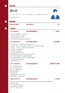 行政經理/主管/辦公室主任招聘求職簡歷模板樣本