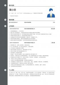 互联网/电子商务/网游电子版简历模板样本
