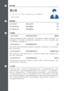 2017最新行政/后勤/文秘招聘免費簡歷模板下載