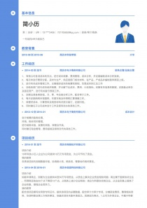 51job財務/審計/稅務招聘個人簡歷模板下載