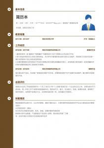 微信推广/新媒体运营简历模板