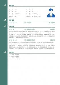 房产项目配套工程师个人求职简历表