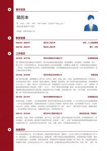 区域销售经理简历表格