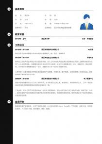 医药代表/物业管理/销售行政/商务简历模板