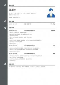 销售助理简历模板表格
