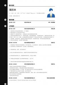 广告/会展/公关/媒介/采购/贸易简历模板