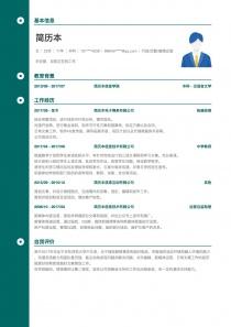 行政/后勤/编辑出版简历模板
